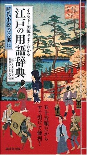 イラスト・図説でよくわかる 江戸の用語辞典~時代小説のお供に~