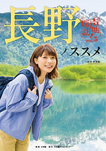 長野ノススメ (シリーズ声地探訪)