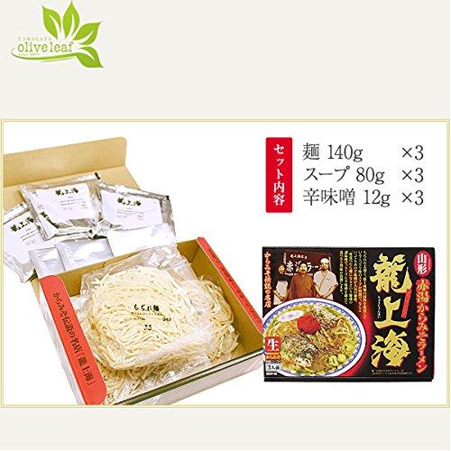 めん 龍上海 赤湯からみそラ-メン 3食