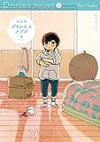 プリンセスメゾン(4) (ビッグコミックス) -