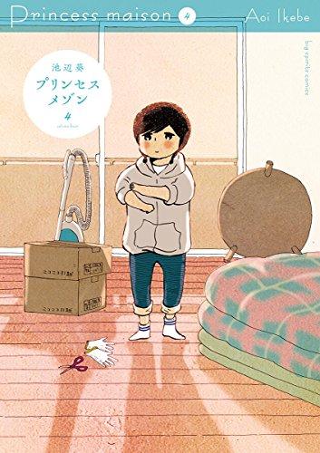 プリンセスメゾン(4) (ビッグコミックス)の詳細を見る