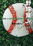 野球食Jr.