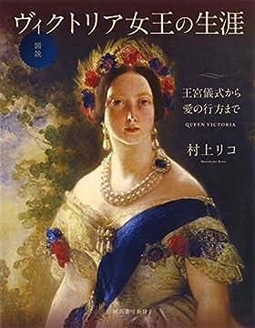 図説 ヴィクトリア女王の生涯: 王宮儀式から愛の行方まで (ふくろうの本/世界の歴史)