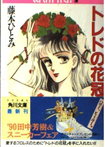トレドの花冠(かかん) (角川文庫―スニーカー文庫)の詳細を見る