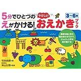5分でひとつのえがかける!やさしいおえかきブック―3~6歳 (NAGAOKA知育ドリル)