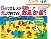5分でひとつのえがかけるやさしいおえかきブック36歳 NAGAOKA知育ドリル