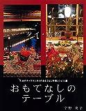 タイ・京都 おもてなしのテーブル 36のテーブルとタイのおもてなし料理レシピ10選