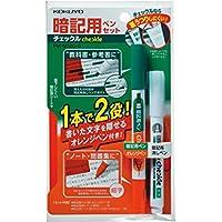 コクヨ 暗記用ペンセット 「チェックル」 PM-M120-S 【5個セット】