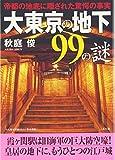 大東京の地下99の謎―帝都の地底に隠された驚愕の事実 (二見文庫)