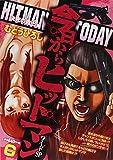 今日からヒットマンワイドSP 決死の救出編 (Gコミックス)