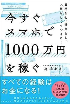 [高橋あき]の今すぐスマホで1000万円を稼ぐ
