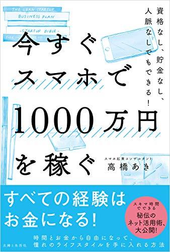 今すぐスマホで1000万円を稼ぐ