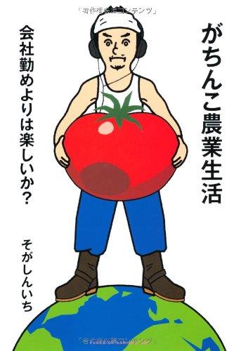 がちんこ農業生活 会社勤めよりは楽しいか? (P-Vine BOOks)の詳細を見る