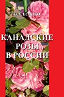 Canadian Roses in Russia