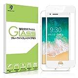 アイフォン8 強化ガラスフィルム-MORNTTE対応機種iPhone7 / iPhone8 ガラスフィルム 硬度9H/指紋防止/気泡レス 液晶保護フィルム アイフォン7 ガラスフィルム (ホワイト)