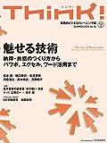 Think!(シンク)SUMMER 2015 No.54