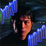 YOKOHAMA 二十(ハタチ)まえ(紙ジャケット仕様)