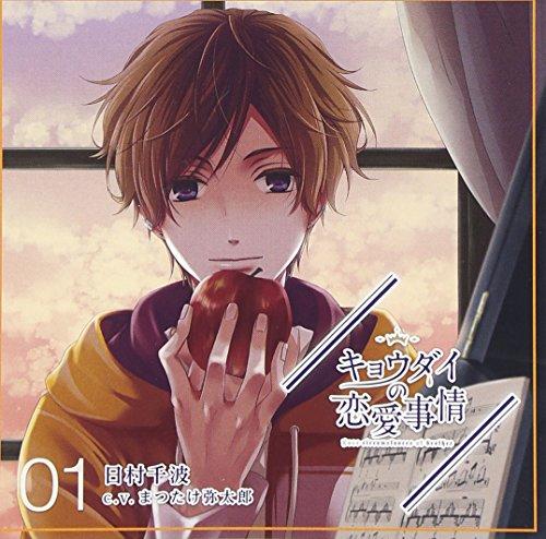ドラマCD「キョウダイの恋愛事情」vol.1 弟・日村千波の詳細を見る