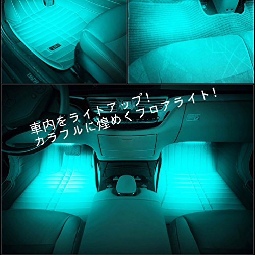 Etercycle 高輝度 RGB 防水 車 LED ルームランプ 車中泊 LED 照明 DIY ドレスアップ オシャレ インテリア 足下照明 フロアライト シガーソケット 電源 フルカラー リモート 簡単設置(一年保証)