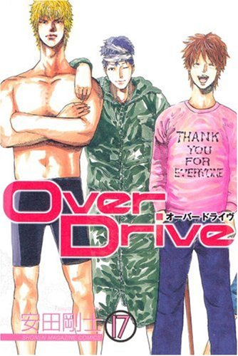 Over Drive (17) <完> (講談社コミックス)の詳細を見る