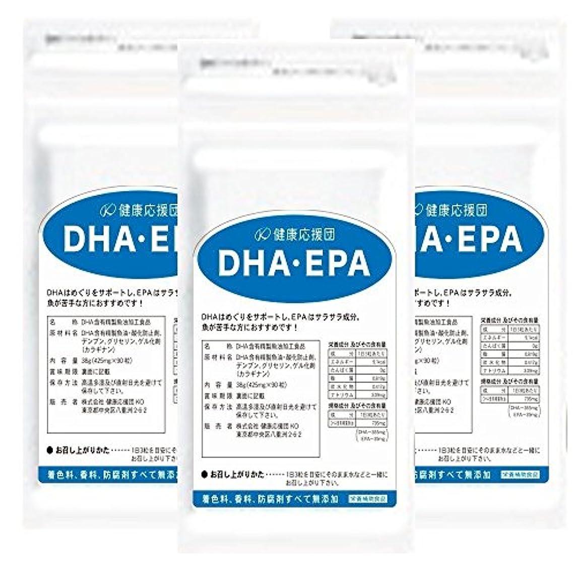 送信する先生爵健康応援団 お徳用DHA(3か月)3袋270粒(植物性ソフトカプセル)