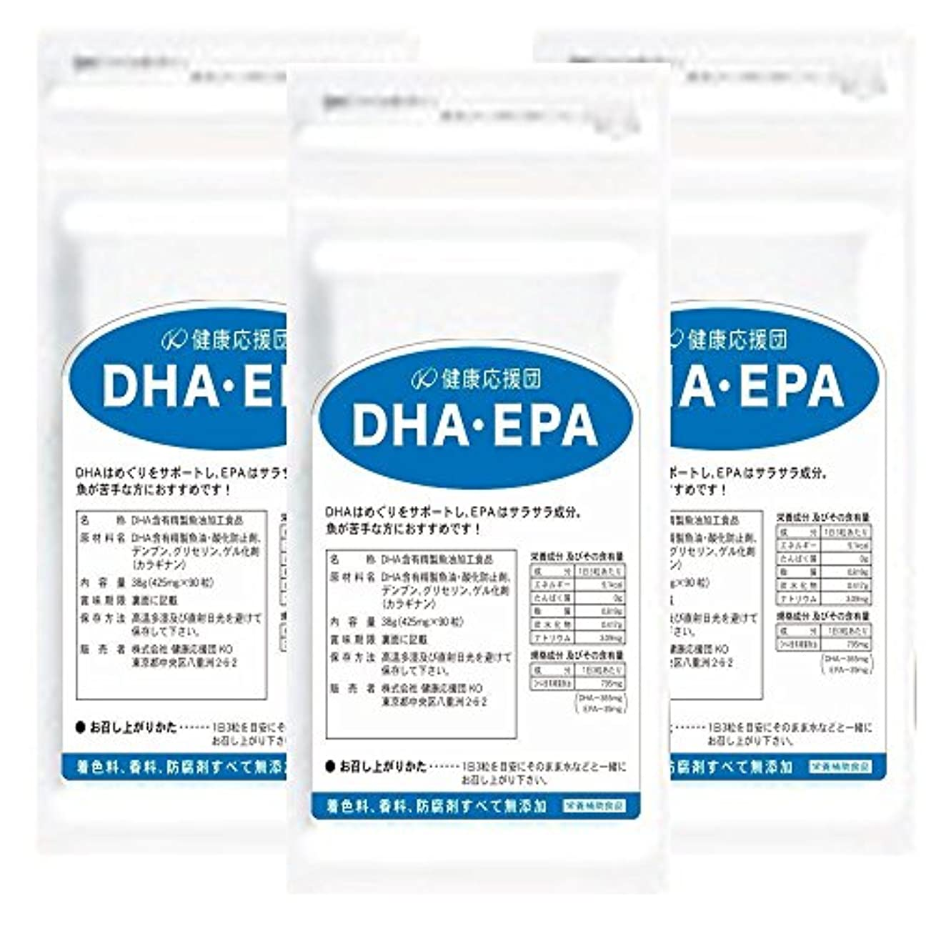 セメント寓話怒る健康応援団 お徳用DHA(3か月)3袋270粒(植物性ソフトカプセル)