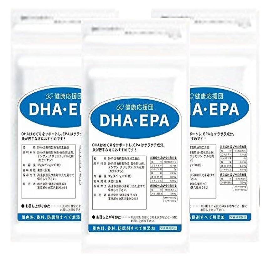 倫理限定批判健康応援団 お徳用DHA(3か月)3袋270粒(植物性ソフトカプセル)