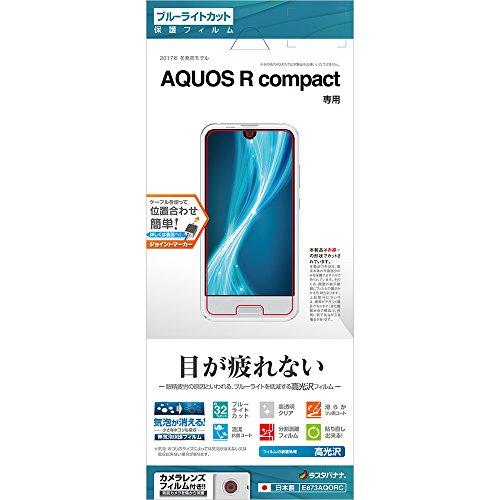 ラスタバナナ AQUOS R compact SHV41 フィルム 平面保護 ブルーライトカット 高光沢 アクオス R コンパクト 液晶保護フィルム E873AQORC