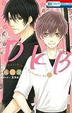 DKB (花とゆめCOMICS)