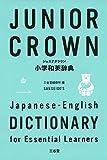 ジュニアクラウン小学和英辞典