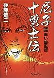 尼子十勇士伝—赤い旋風篇