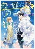 恋ケ峰教授の小宇宙ゼミ (IDコミックス ZERO-SUMコミックス)