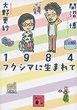 1984 フクシマに生まれて (講談社文庫)
