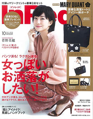 In Red(インレッド) 2018年 10月号