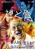 禅と骨[DVD]