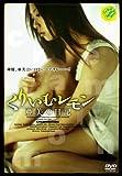 くりいむレモン 亜美の日記 [DVD]