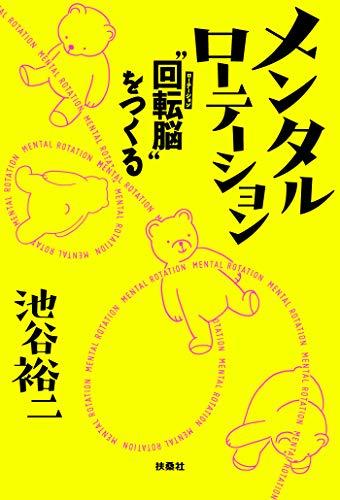 """[画像:メンタルローテーション """"回転脳""""をつくる (扶桑社BOOKS)]"""