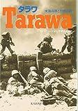 タラワ―米海兵隊と恐怖の島 (光人社NF文庫)