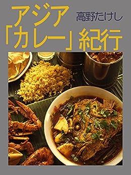 [高野たけし]のアジア「カレー」紀行: 本格カレーの料理写真集