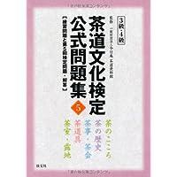 茶道文化検定公式問題集5 3級・4級: 練習問題と第5回検定問題・解答