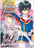 テイルズオブデスティニーディレクターズカットー儚き刻のリオン 3 (電撃コミックス)