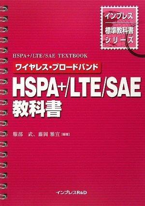 ワイヤレス・ブロードバンド HSPA+/LTE/SAE教科書 (インプレス標準教科書シリーズ)の詳細を見る