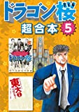 ドラゴン桜 超合本版(5) (モーニングコミックス)