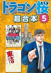 ドラゴン桜 超合本版 5巻 表紙画像