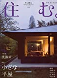 住む。 2008年 08月号 [雑誌] 画像