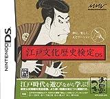 「江戸文化歴史検定DS」の画像