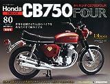 週刊 ホンダ CB750 FOUR 2012年 3/27号 [分冊百科]