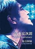 """清水宏次朗 デビュー30周年Anniversary""""原点回帰"""" [DVD]"""
