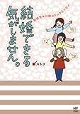 結婚できる気がしません。 新感覚★川柳コミックエッセイ<結婚できる気がしません。>