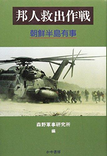 邦人救出作戦―朝鮮半島有事